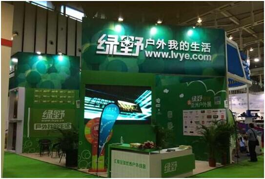 绿野带你逛展会 相聚2014亚洲户外展