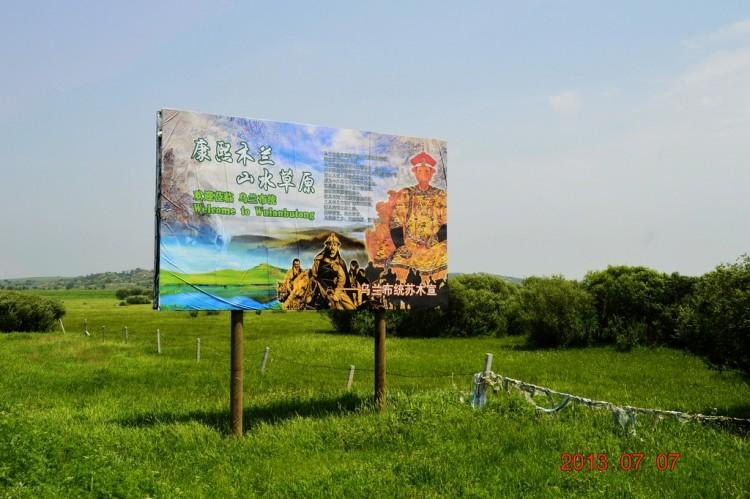 【京迹结伴】9月6-8号金秋木兰围场 乌兰布统草原、公主湖、蛤蟆坝