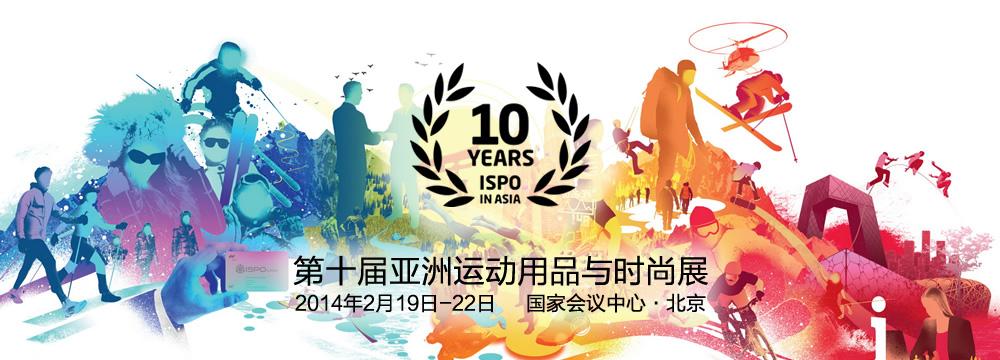 2014年ISPO第十届亚洲运动用品与时尚展
