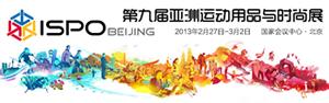 第九届亚洲运动用品与时尚展