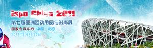 第七届亚洲运动用品与时尚展