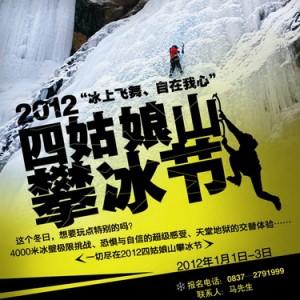 四姑娘山攀冰节倒计时,仅剩最后5个名额
