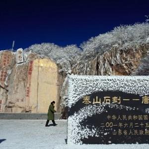 泰山同时出现雾凇冰凇奇观 登山注意防滑