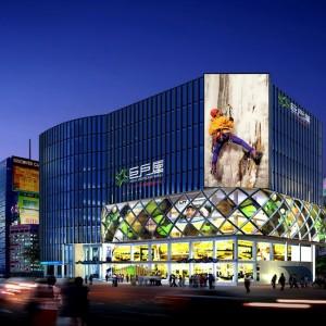 巨户座户外主题购物中心即将登陆北京核心城区