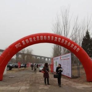 2012第四屆北京國際房車露營展覽會22日在京舉行