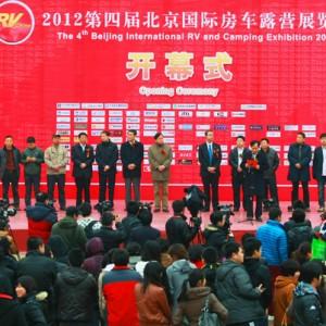 第四屆北京國際房車露營展隆重開幕 現場盛況空前