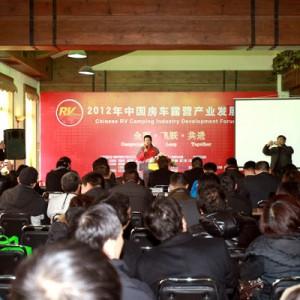 2012中國房車露營產業發展論壇召開 行業精英齊聚