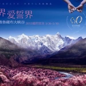 """""""花视界、爱誓界"""" 2012相约西藏林芝雅鲁藏布大峡谷"""