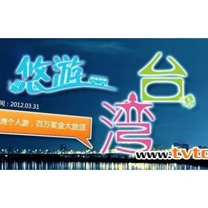 台湾自助游活动火热进行,网友踊跃报名
