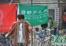 沙樂華杯北京大學山鷹社第七屆戶外技能大賽圓滿舉行