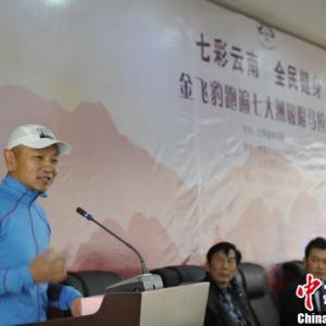云南探險家將挑戰七大洲極限馬拉松