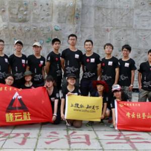 中國農大峰云社登山隊共23人成功登頂玉珠峰