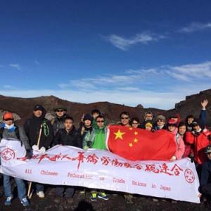 全日本華人華僑總工會組織在日華人登頂富士山