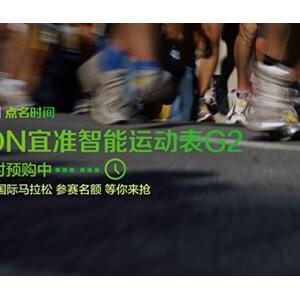 EZON智能运动表G2  599元点名时间限时预购中