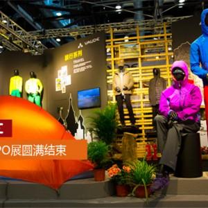 VAUDE参展2015北京ISPO圆满结束