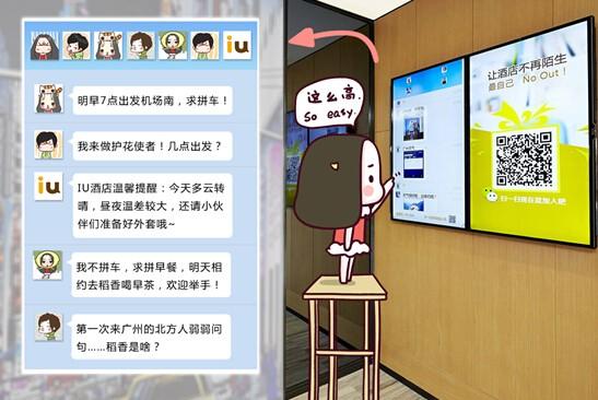 IU酒店品牌微信发布会