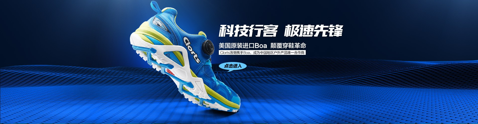 Clorts洛弛Boa变速户外鞋【CL SPEED风速】全世界首发