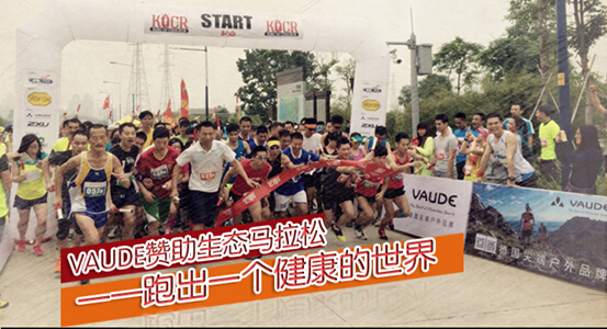 VAUDE——This's not just RUN——跑出1个健康的世界
