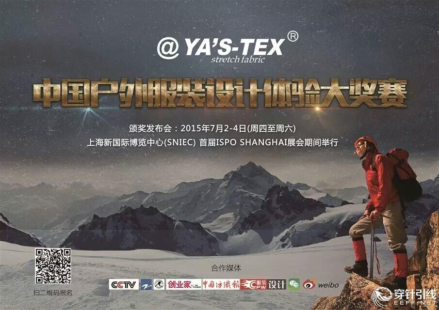 中国户外服装设计体验大奖赛征稿启事