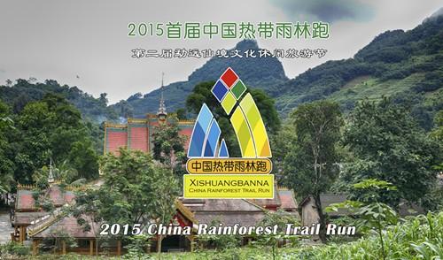 亚洲户外展助力二0一五首届中国热带雨林跑
