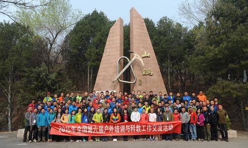 全国第6届户外培训与科教工作交换在京举办