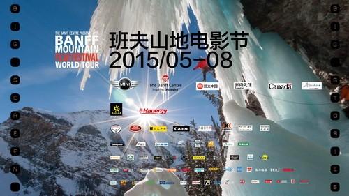 班夫山地电影节世界巡展中国展以及班夫户外嘉年华