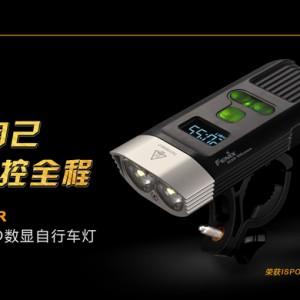 德国ISPO(亚洲)产品金奖——Fenix BC30R数显专业自行车灯重磅上市! ... ...