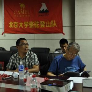 北京大学2015年骆驼登山队举行阿尼玛卿登山答辩会