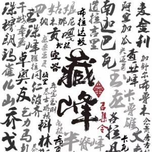 天石空谷藏峰之极限海拔召集令于2015年7月隆重开启