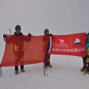 北京大學2015駱駝登山隊在校生全員登頂阿尼瑪卿山主峰
