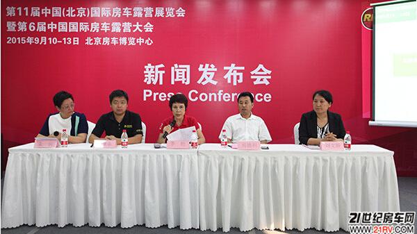 二0一五第一一届中国(北京)国际房车露营博览会