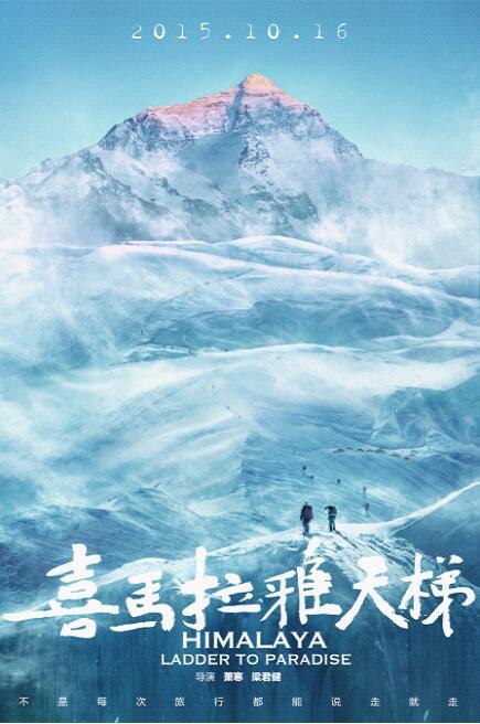 神住在珠峰 —《喜马拉雅天梯》一0月一六日行将登顶大银幕
