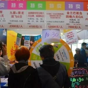 探路者旅行-易游天下亮相第四届北京国际旅游商品博览会