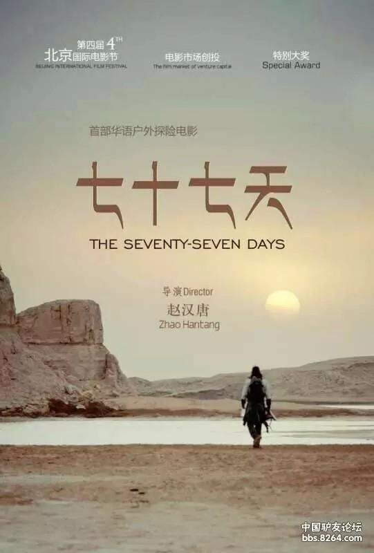 """中国首部探险主题IMAX大电影,""""7107天""""招募五00位户外圈最具情怀的梦想出品人 ..."""