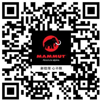"""""""新极限 心不限""""MAMMUT挑战赛微信流动火热开启"""