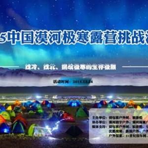 ULVANG携手2015中国漠河极寒露营挑战引领冬季户外新时尚