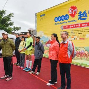 金门村跑,首个大陆在台举办的体育赛事落地金门