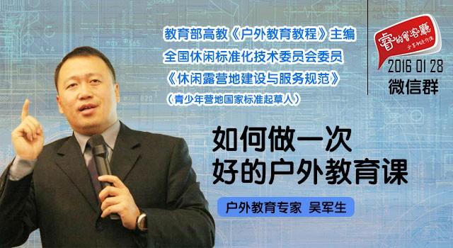 睿的会客厅四九期:吴军生教授谈如何做1次好的户外教育课