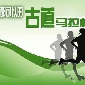 草原丝绸之路国际古道马拉松——京西古道段活动召集