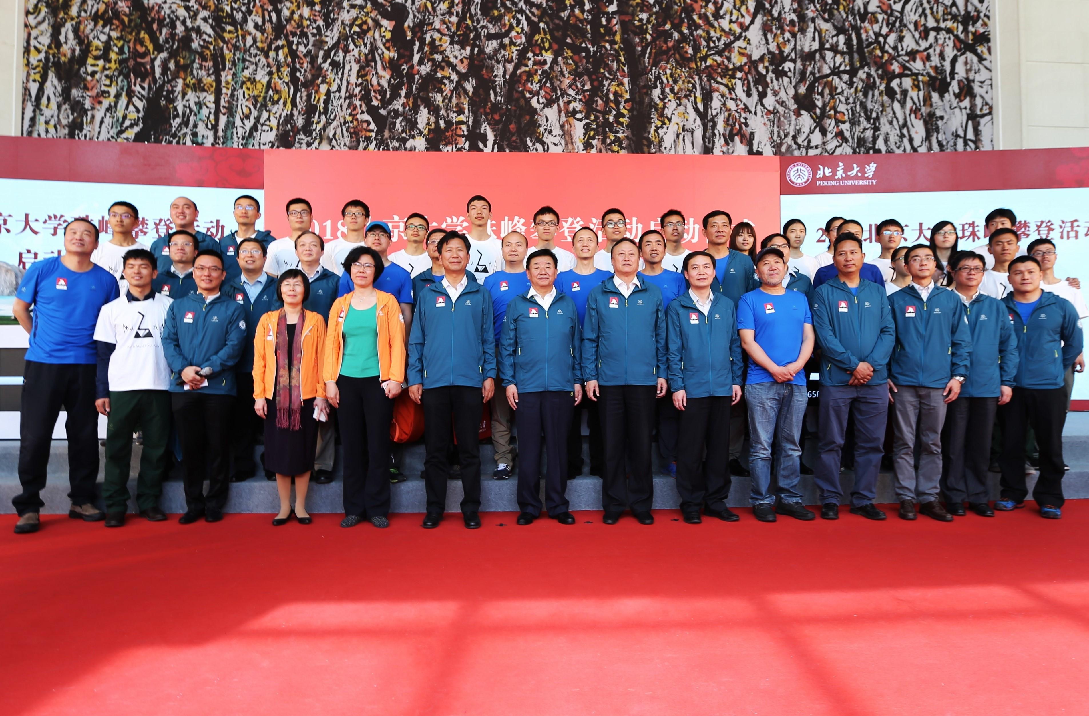 北京大學舉辦2018珠峰攀登活動啟動儀式-戶外資訊-網