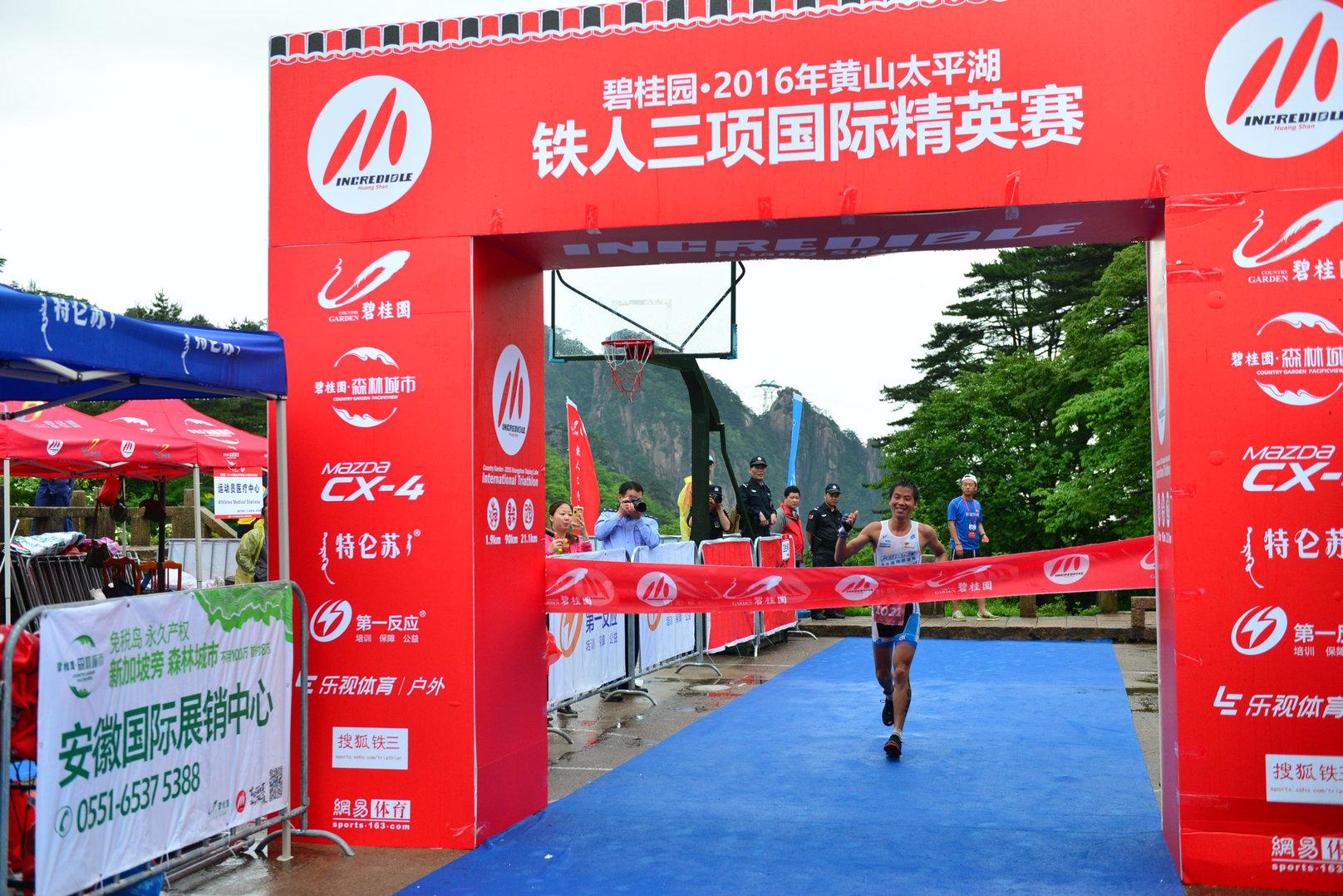 碧桂园•2016年黄山太平湖铁人三项国际精英赛 在黄山之巅落幕 ...