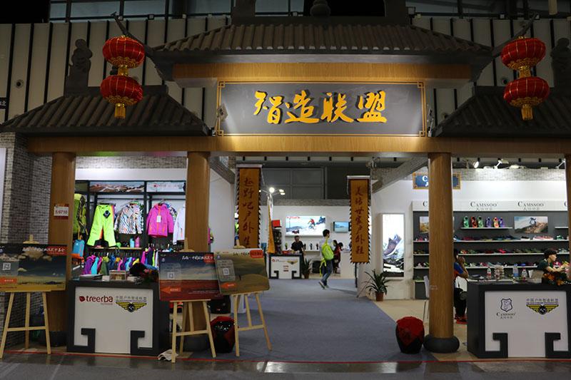 亚展新品|中国户外智造同盟 智造扭转未来