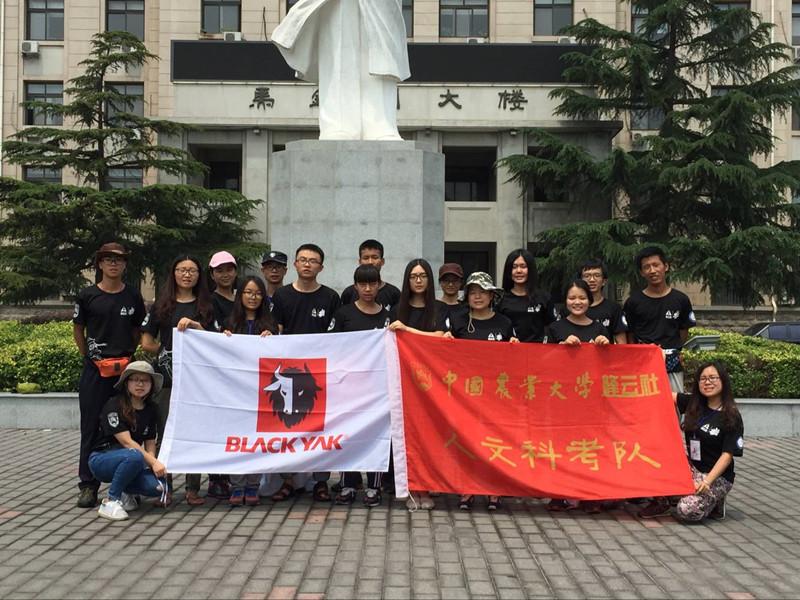 顺利动身|中国农业大学人文科考队奔赴102年之约