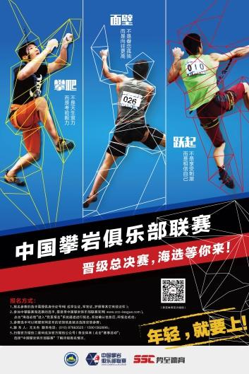 攀岩入奥 中国攀岩俱乐部联赛海选赛启动报名