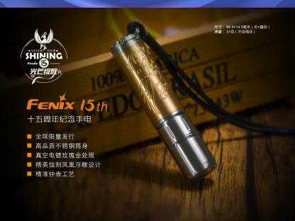 光芒绽放|Fenix15周年经销商大会暨2016-17新品发布会圆满落幕