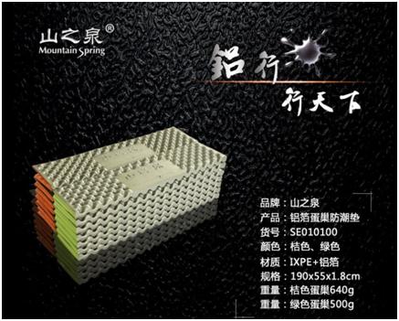 装备换标|北京蓝鸥户外用品旗下山之泉换标声明