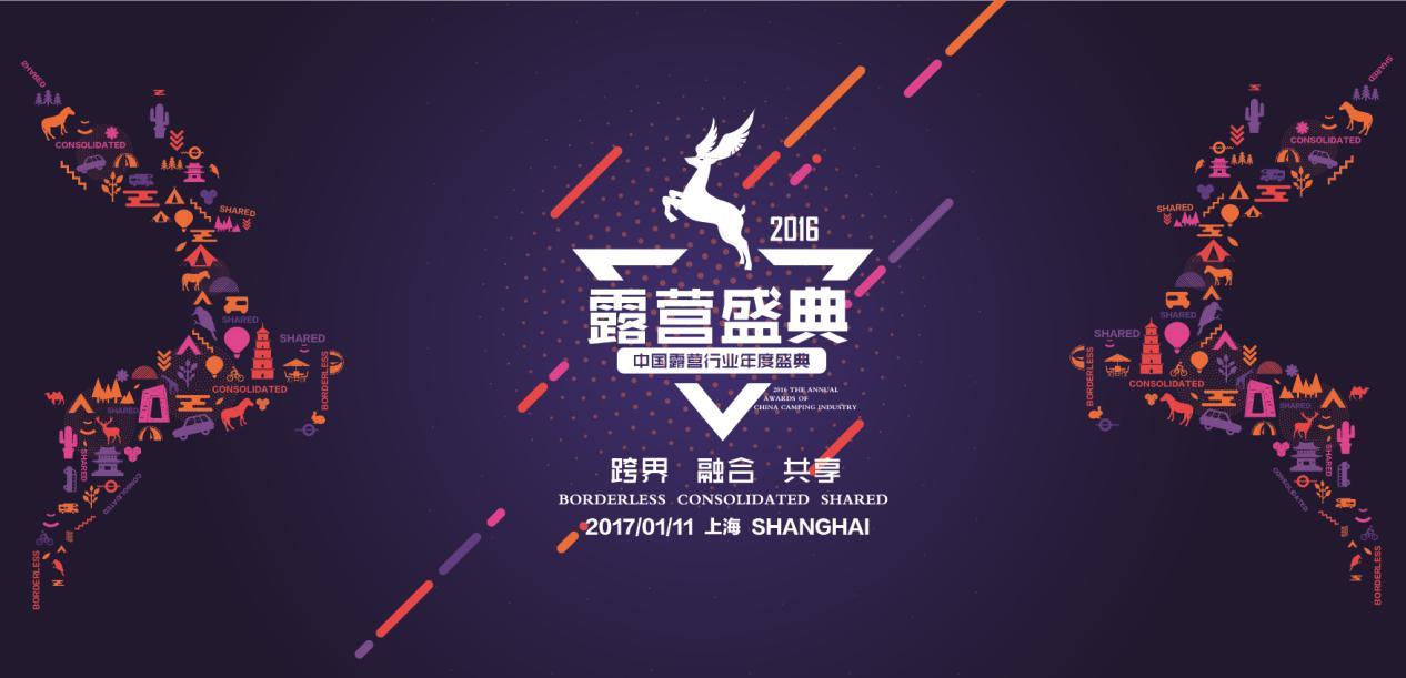 2016中国露营行业年度盛典•一号公告