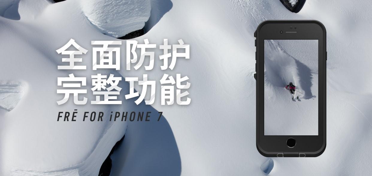 LifeProof FRĒ新款保护壳现已正式发售 专为iPhone 7/ 7 Plus量身打造 ...