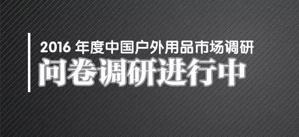 2016您的小目标实现了吗?《2016年度中国户外用品市场调研》问卷调研进行中 ... ... ...