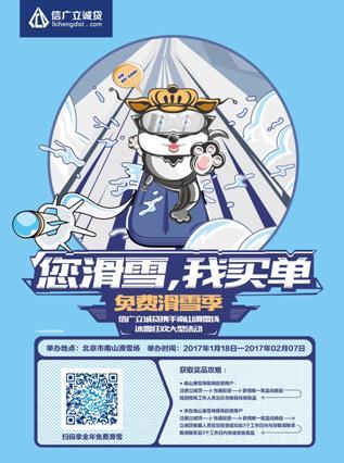 春节最强疯玩攻略,滑雪终身免费